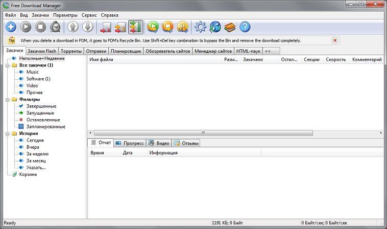 Бесплатный менеджер закачек Free Download Manager