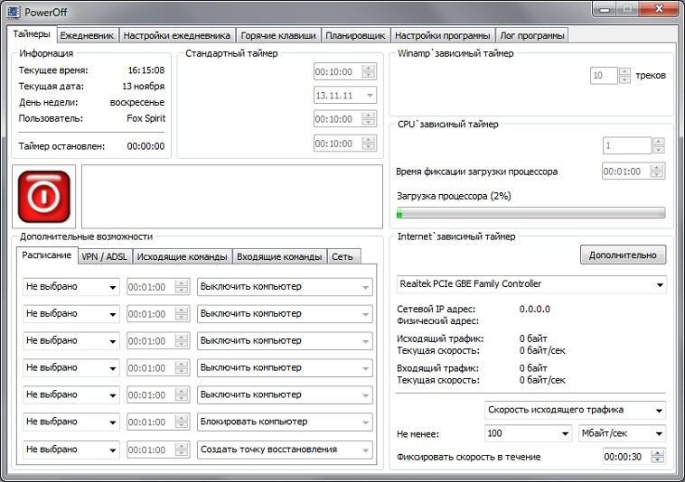 Программа для автоматического выключения PowerOff