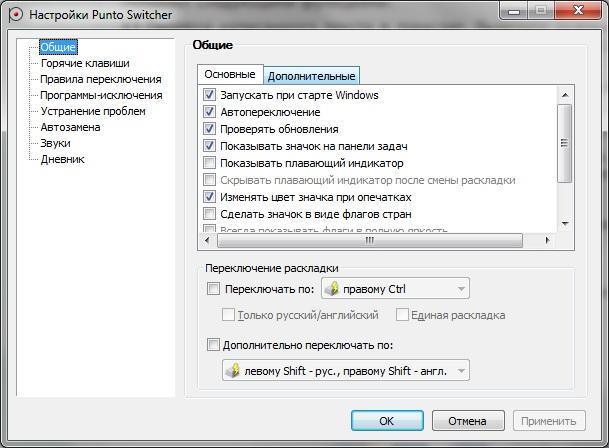 Программа для переключения раскладки клавиатуры Punto Switcher