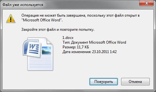 Файл уже используется Unlocker