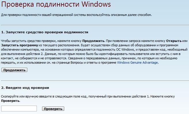 Проверка подлинности Windows