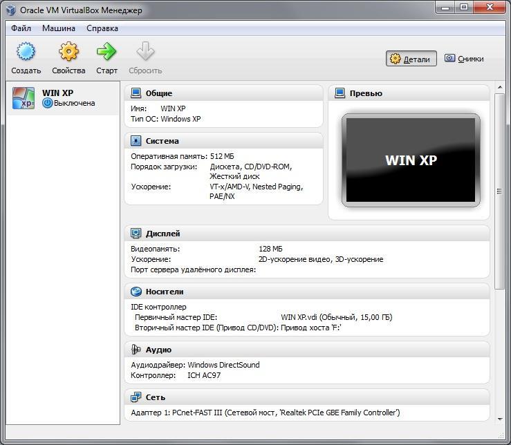 Бесплатная виртуальная машина VirtualBox