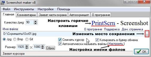 Программа для снятия скриншотов с экрана Screenshot Maker