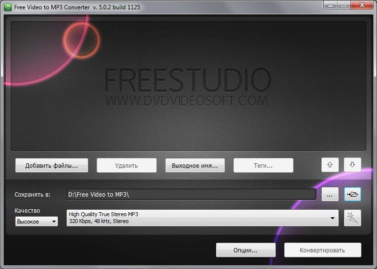 Программа для извлечения музыки из видео Free Video to MP3 Converter