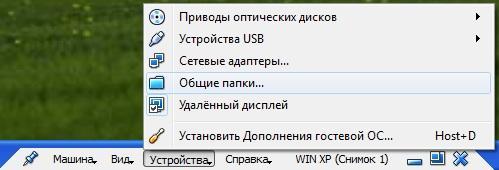 VirtualBox общие папки Windows