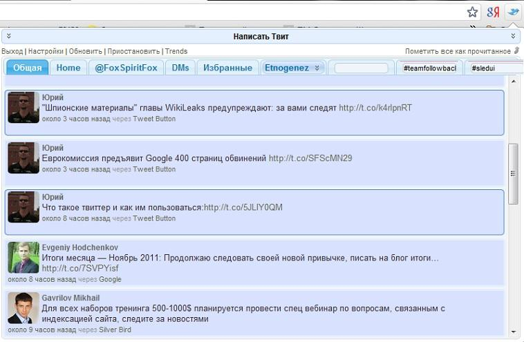 Twitter расширение для Google Chrome Silver Bird