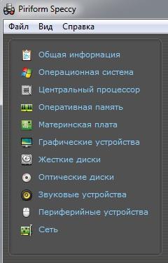 Программа для сбора информации о компьютере Speccy