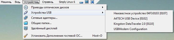 Подключение USB устройства к гостевой ОС