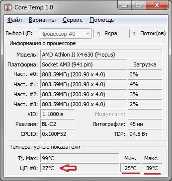 Программа для измерения температуры процессора Core Temp