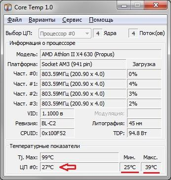 замер температуры процессора - фото 3