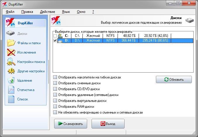DupKiller Программа для поиска одинаковых файлов