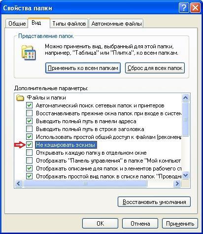 Отключение кэширования эскизов в Windows XP