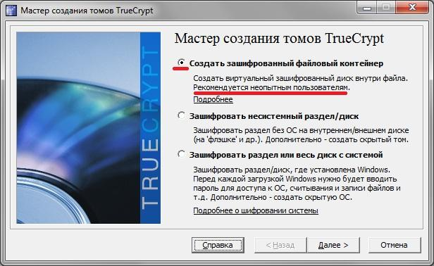 Мастер создания томов TrueCrypt