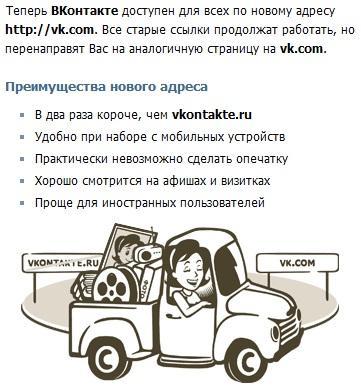 ВКонтакте переехал