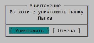 Подтверждение уничтожения файла