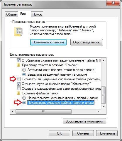 Отображение скрытых и системных файлов