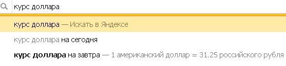 Поисковые подсказки браузера Яндекс