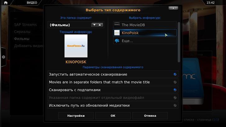 Активирование плагина KinoPoisk