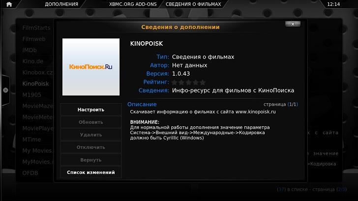 Дополнение XBMC Media Center, KinoPoisk
