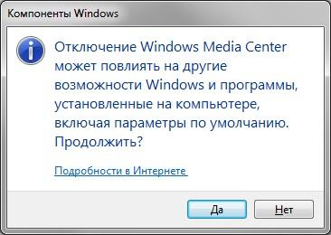 Отключение Windows Media Center
