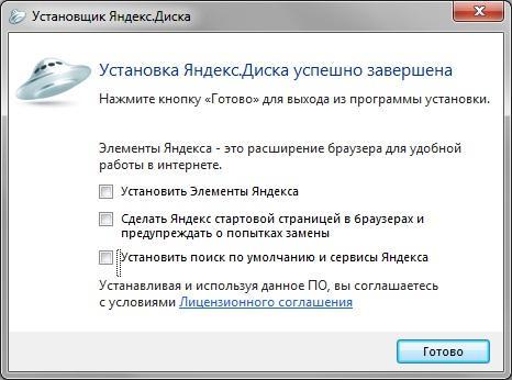 Программа Яндекс Диск