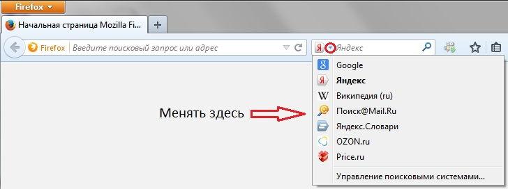 Смена поисковика по умолчанию в новых версиях Firefox