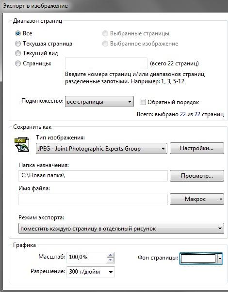 Конвертирование pdf в jpg