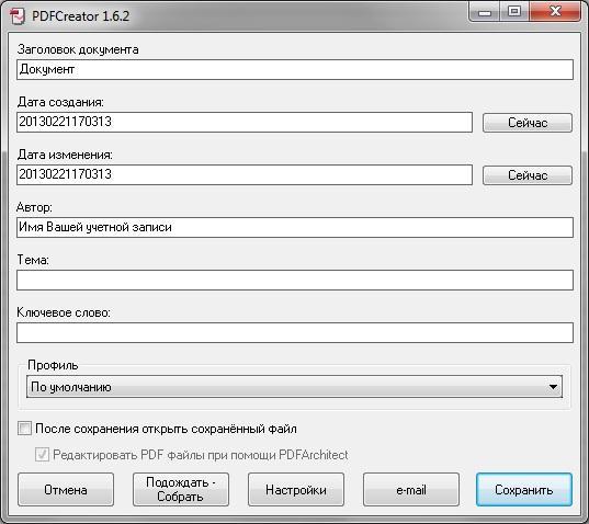 PDF Creator - печать