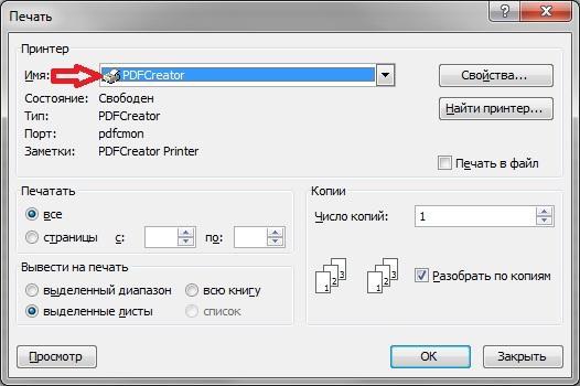 Выбор принтера - PDF Creator