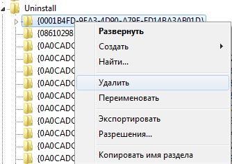 Удаление раздела реестра
