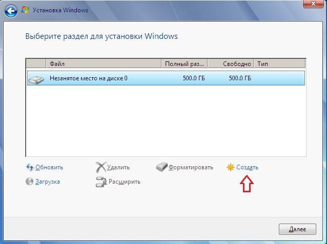 Создание раздела для установки Windows 7
