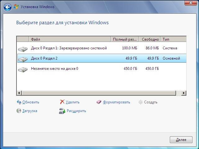 Установка Windows 7 в выбранный раздел