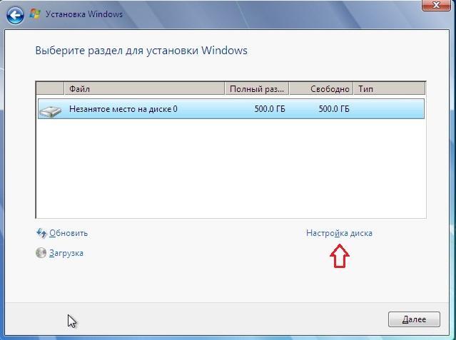 Настройка диска для установки Windows 7